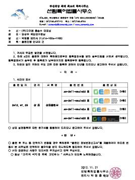 Decisions on Registration of Trademarks - GEM Trademarks
